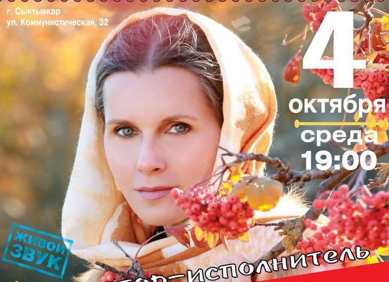 В Сыктывкаре выступит первооткрыватель песни-притчи - Светлана Копылова из Москвы