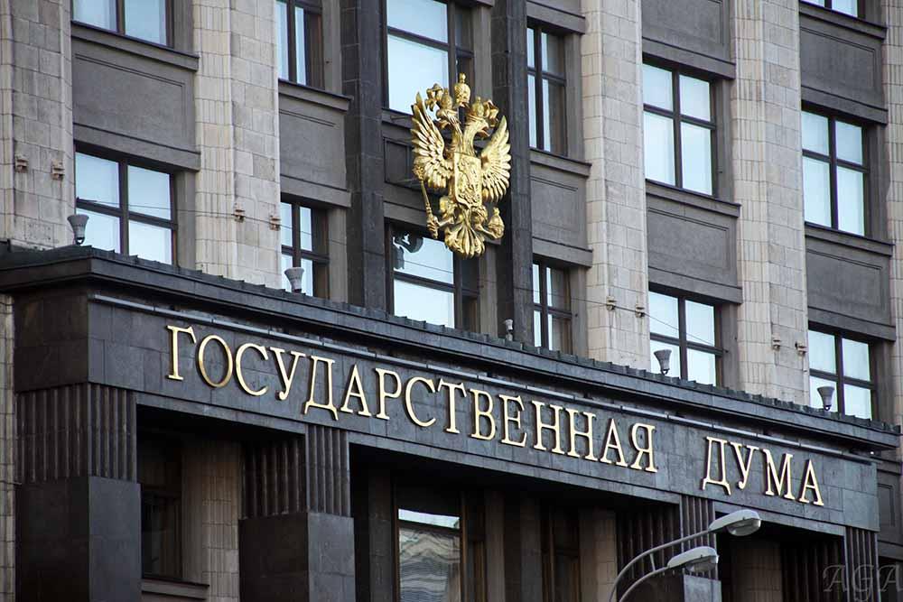 Госдума приняла во втором чтении поправки в закон