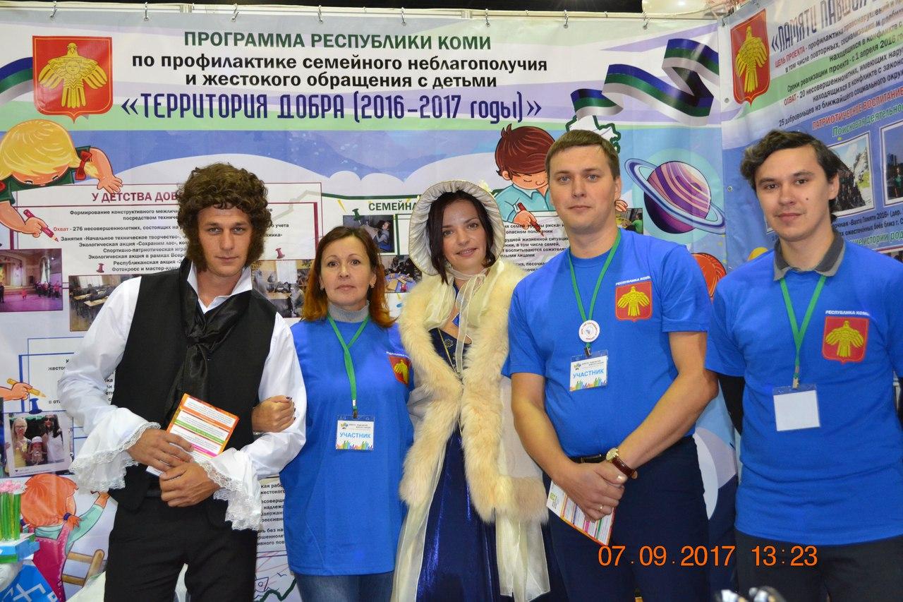 Коми вошла в число лидеров VIII Всероссийской выставки-форума