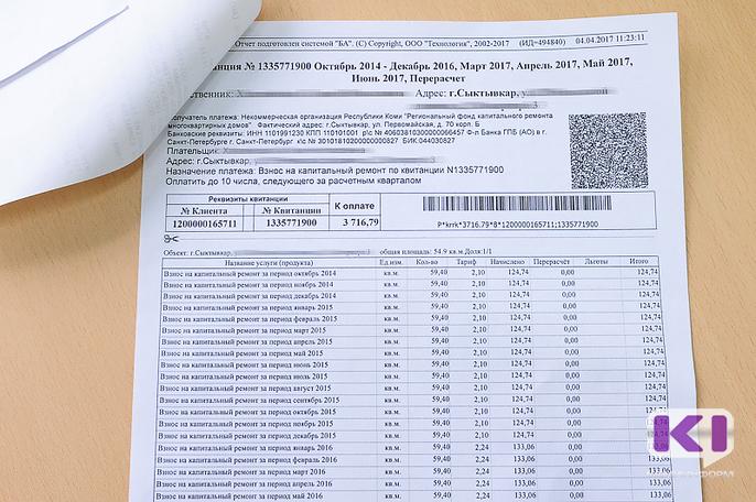 Отказ УК предоставить информацию жильцам – нарушение лицензионных требований - Служба стройжилтехнадзора Коми