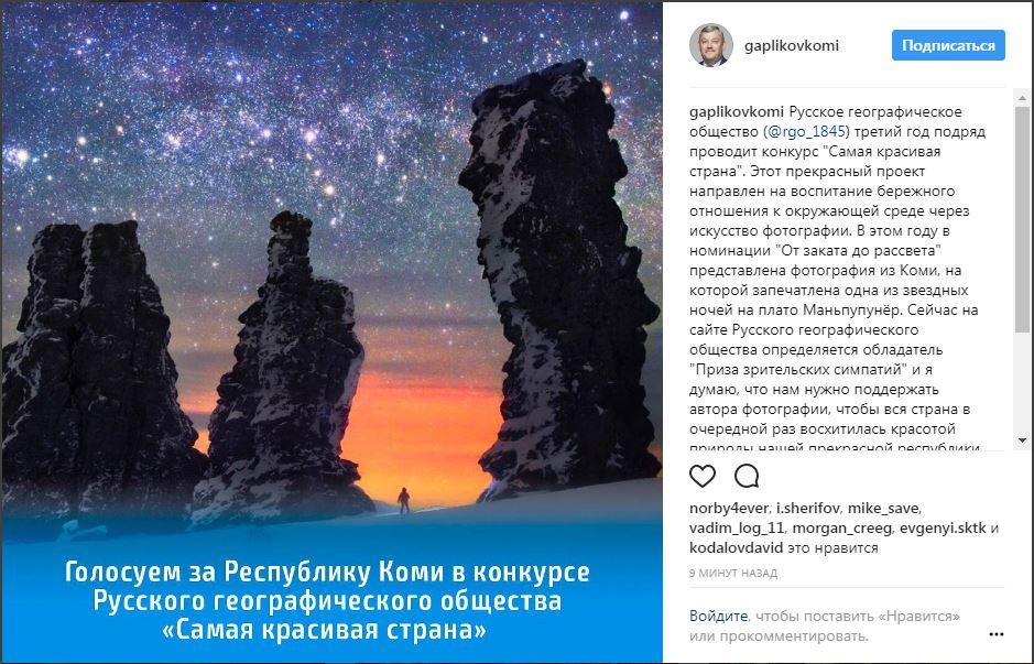 Глава Коми призвал поддержать фотографию Манпупунёра в конкурсе