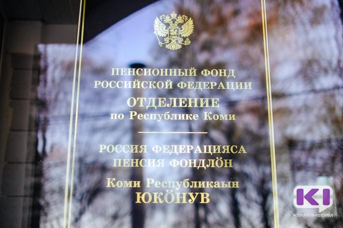 С начала года более 13 тысяч жителей Коми подали заявление на назначение пенсии через интернет