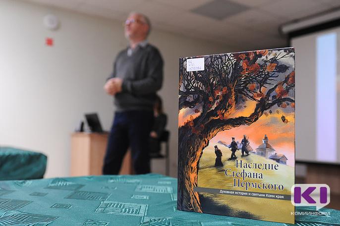 В Коми презентовали книгу, которая должна научить понять и простить