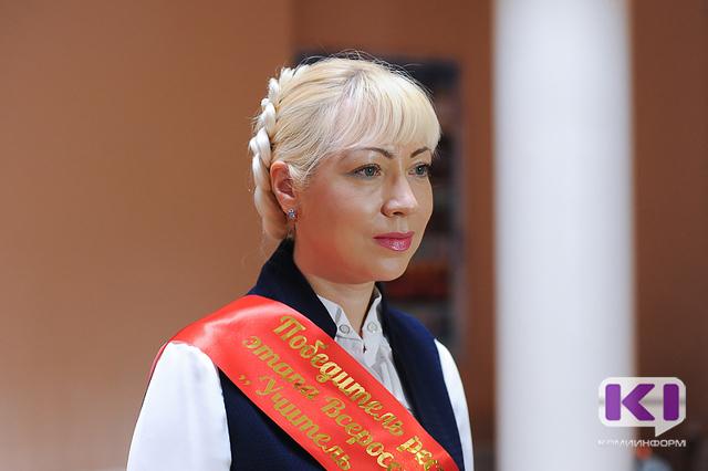Педагог из Воркуты защищает честь Коми на всероссийском