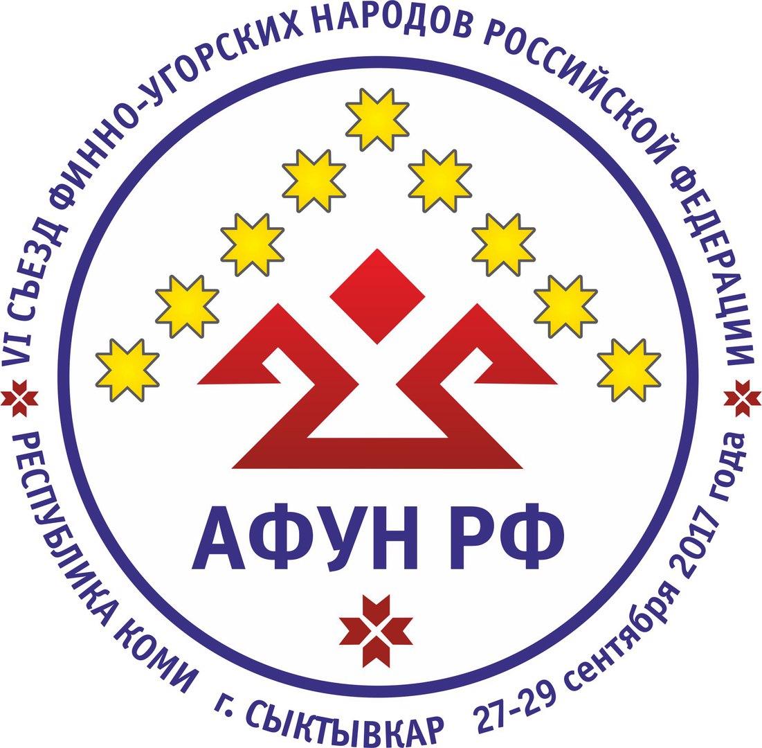 В Сыктывкаре открылся VI съезд финно-угорских народов РФ