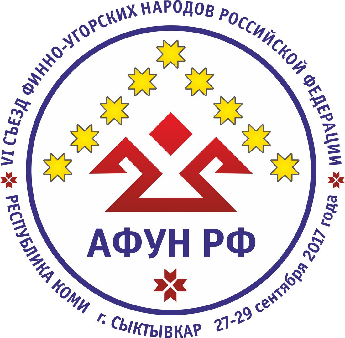 ВСыктывкаре начал работу съезд финно-угорских народов РФ