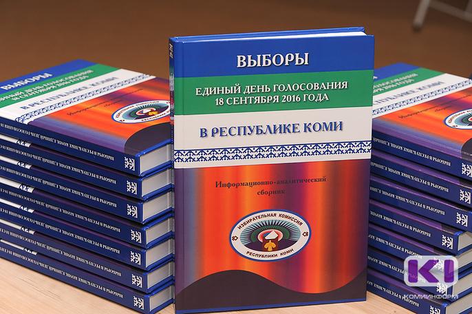 В Сыктывкаре презентовали информационно-аналитический сборник о Едином дне голосования