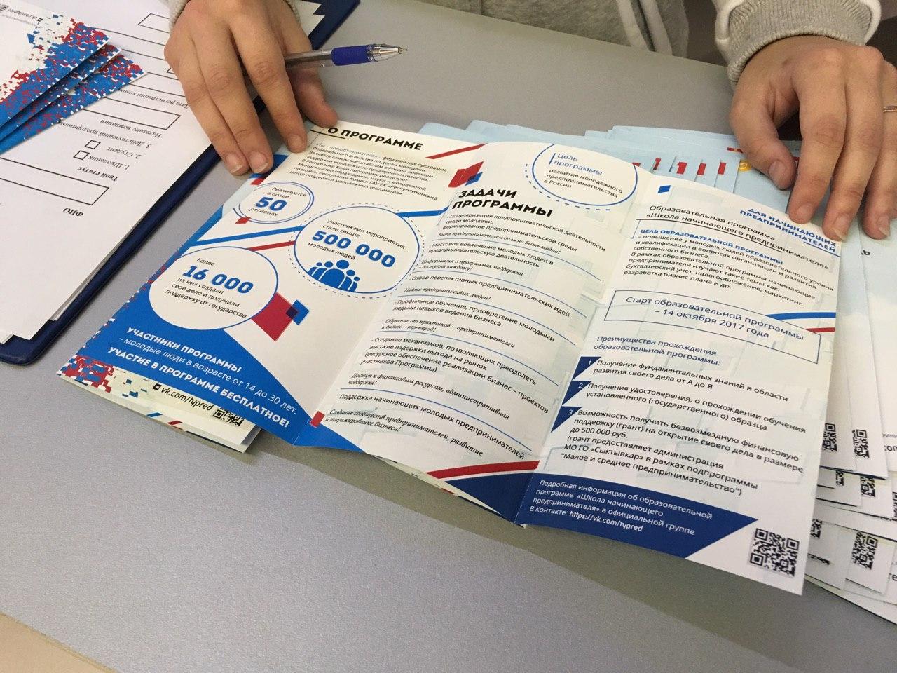 В Республике Коми стартовала реализация Федеральной программы