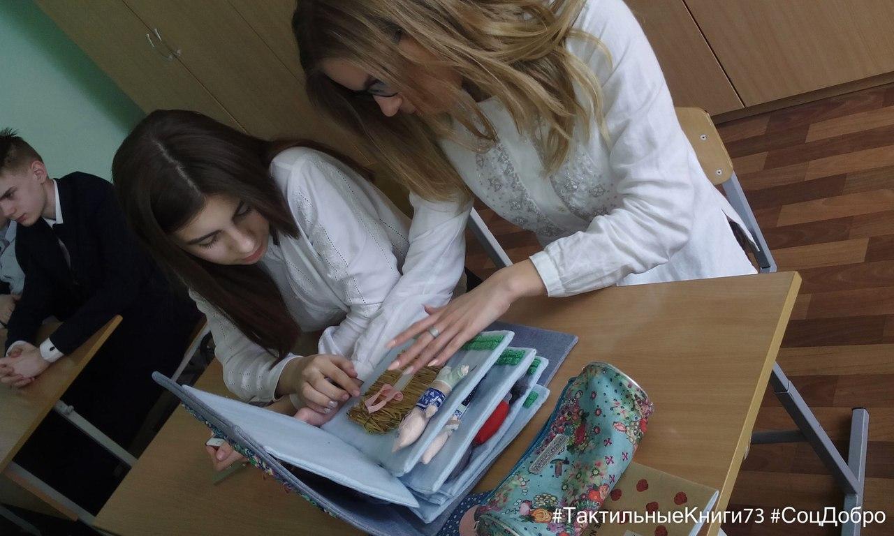 Активисты Доброштаба Коми создают тактильные книги для библиотеки для слепых им.Брайля