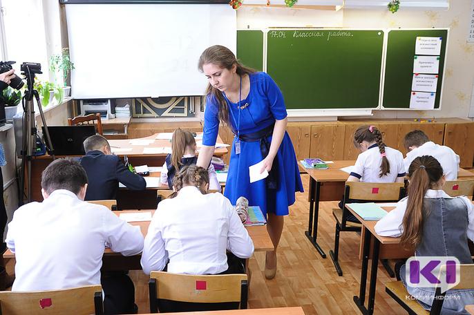 В Сыктывкаре пройдет День молодого педагога