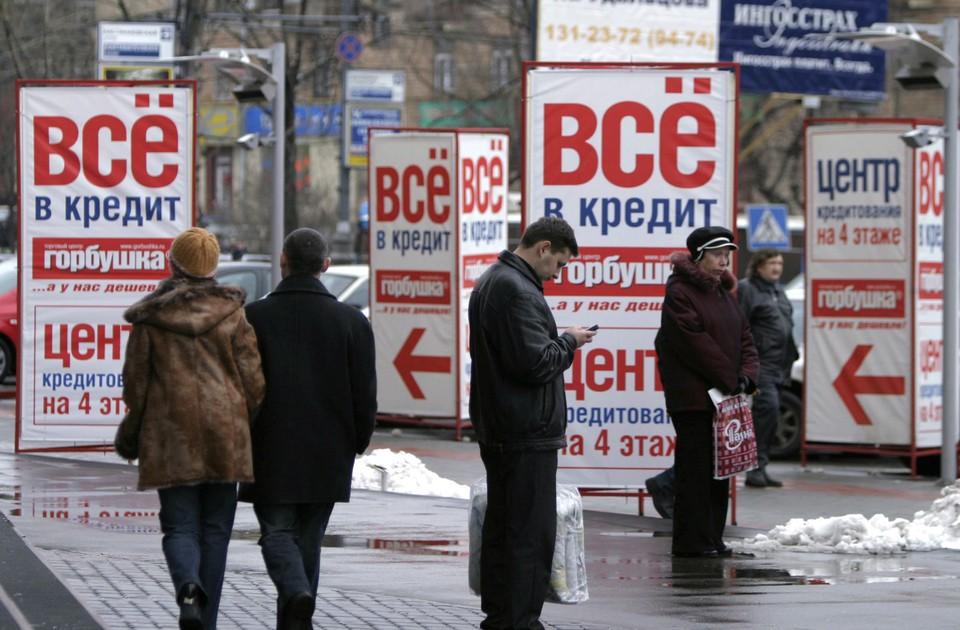 Уровень кредитной нагрузки граждан России достиг минимума с2014 года