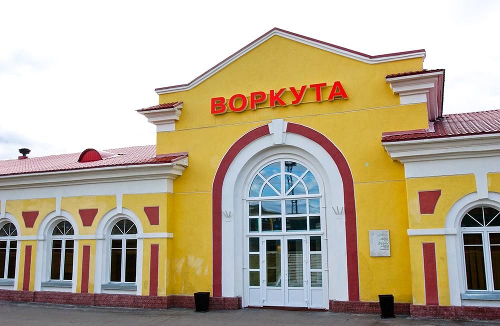 На железнодорожном вокзале Воркуты сотрудники не имели пропусков
