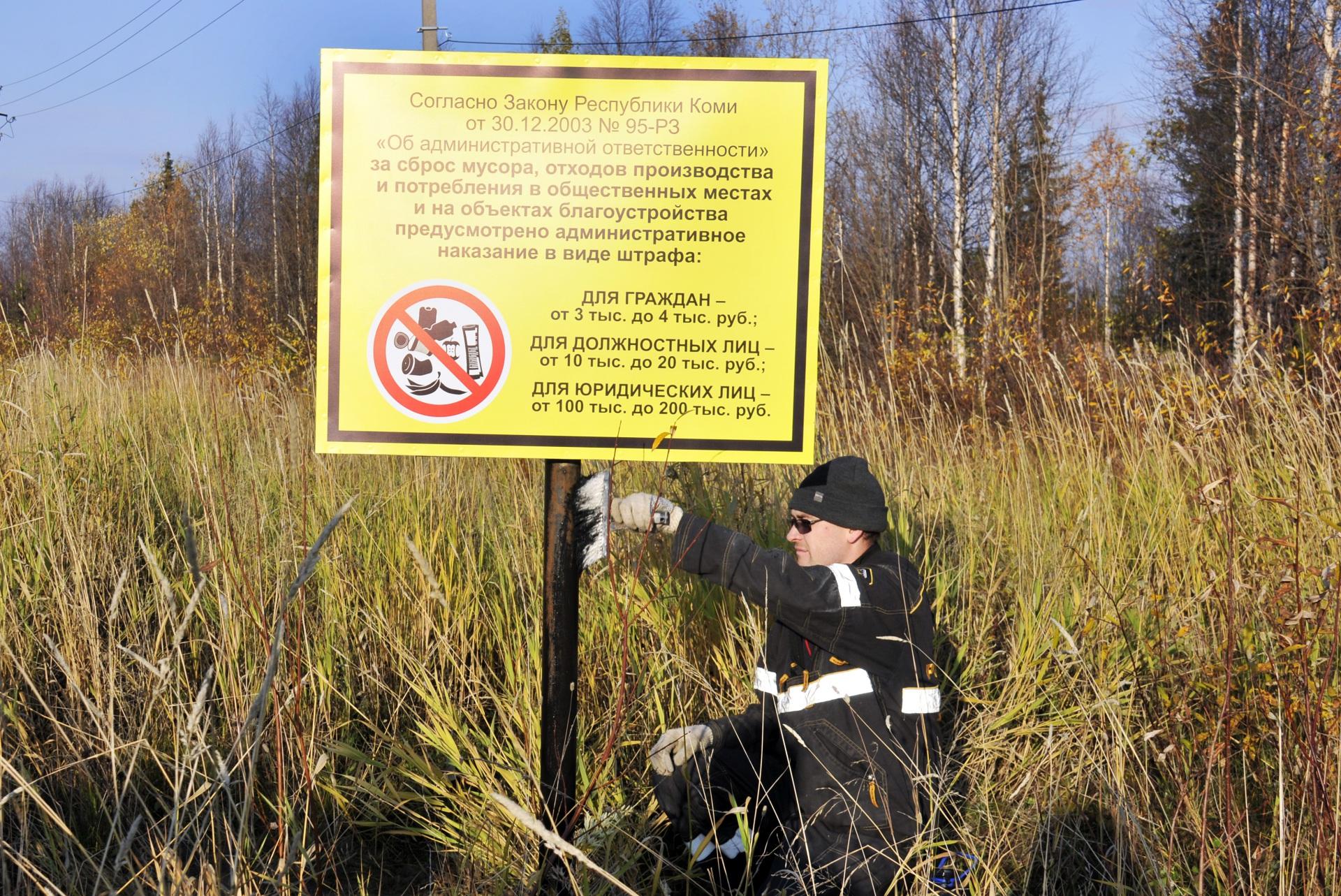 """""""РН-Северная нефть"""" установила информационные таблички в местах стихийных свалок"""