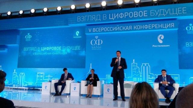 Представители Коми заглянули в цифровое будущее на конференции в Сочи