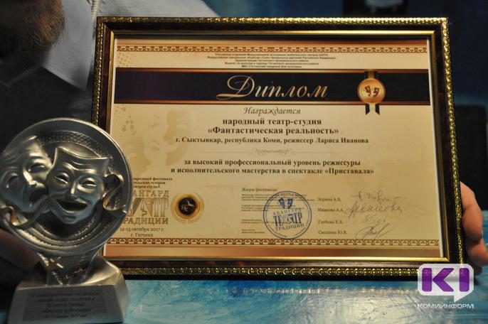 Сыктывкарский театр