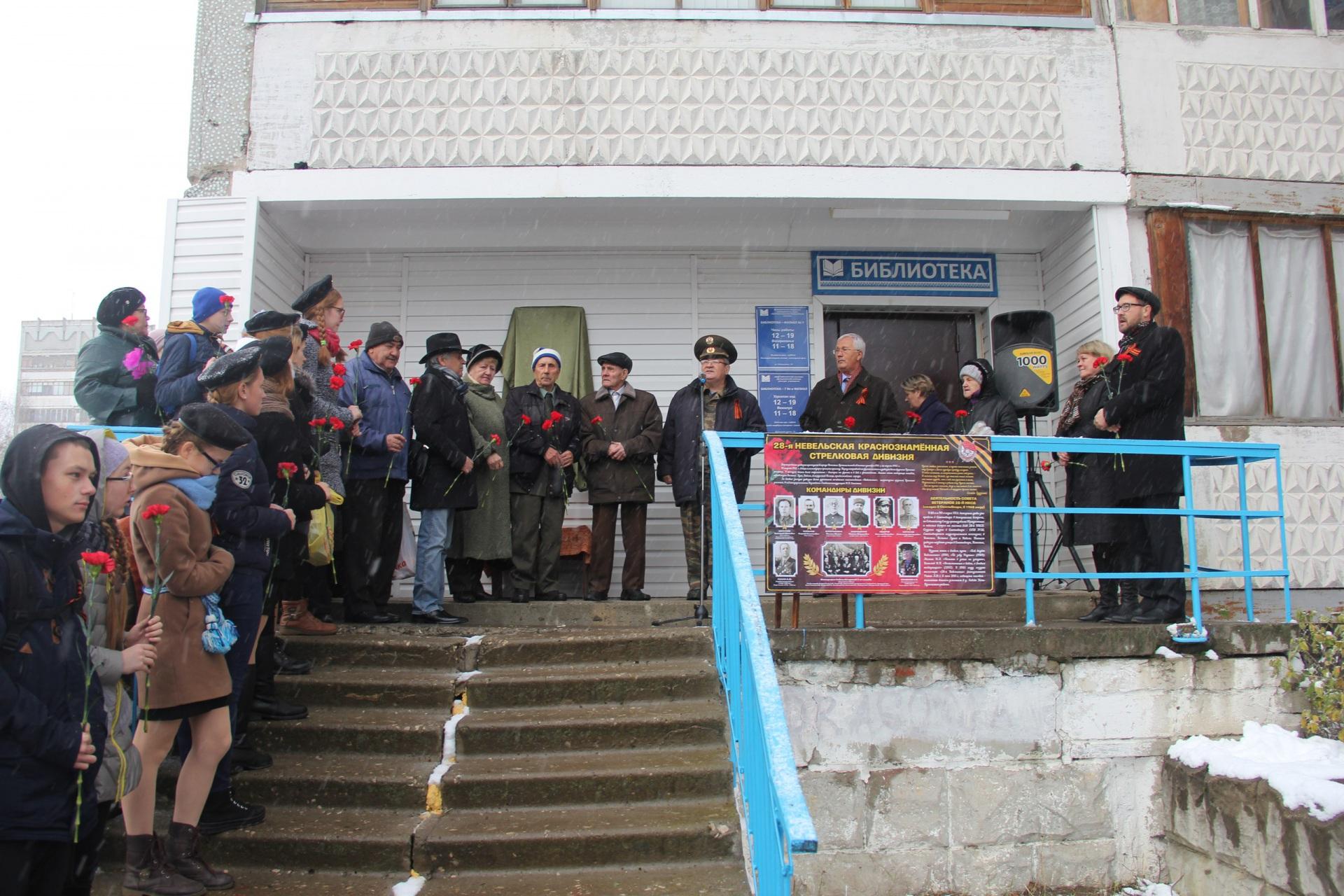 Одна из библиотек Сыктывкара теперь носит имя 28-й Невельской дивизии