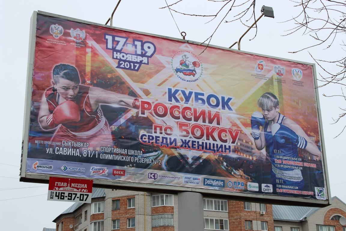 В Сыктывкар съедутся женщины-боксеры со всей России