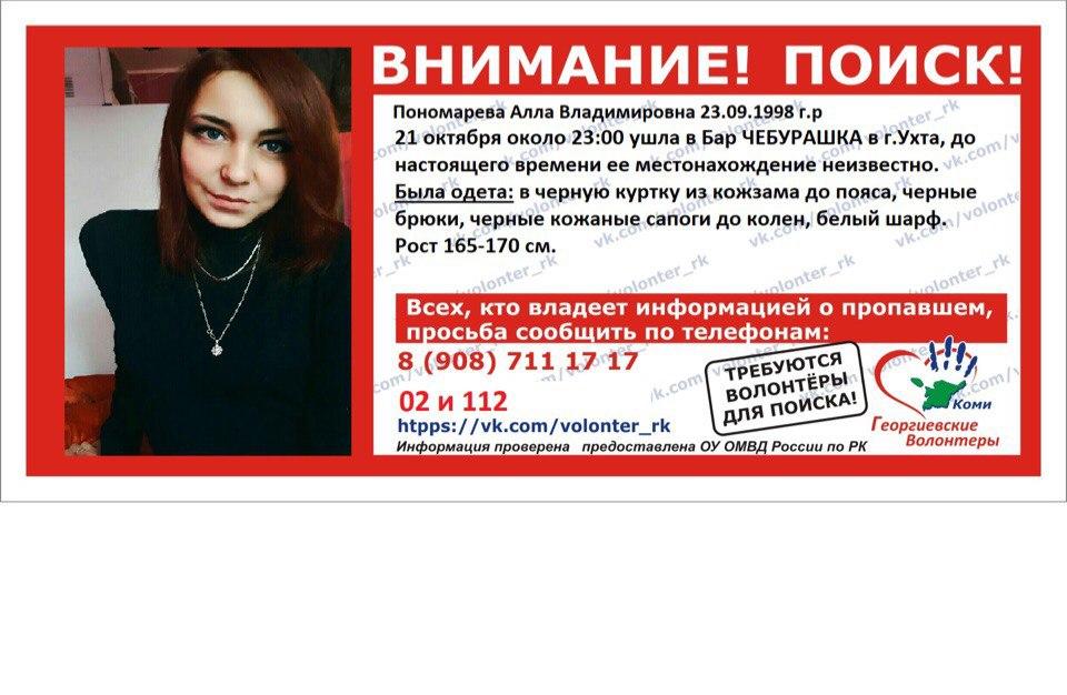 В Ухте пропала 19-летняя Алла Пономарёва