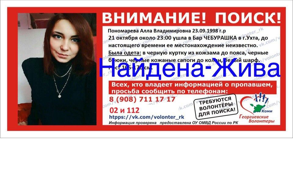 19-летняя ухтинка Алла Пономарева нашлась