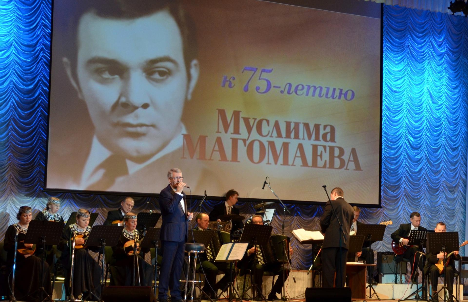 Концерт в Коми республиканской филармонии посвятили Муслиму Магомаеву