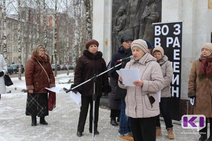В Сыктывкаре поименно вспомнили жертв политических репрессий