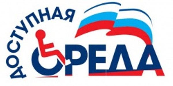 На форуме в Сыктывкаре решат, как сделать храмы доступными для инвалидов