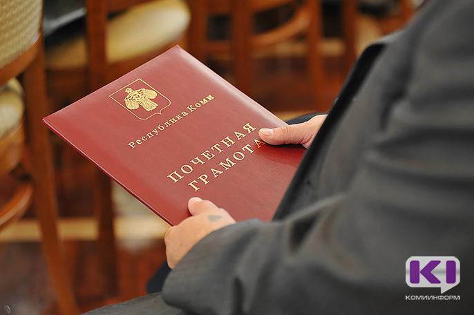 Ряд жителей республики награждены Почетными грамотами Республики Коми