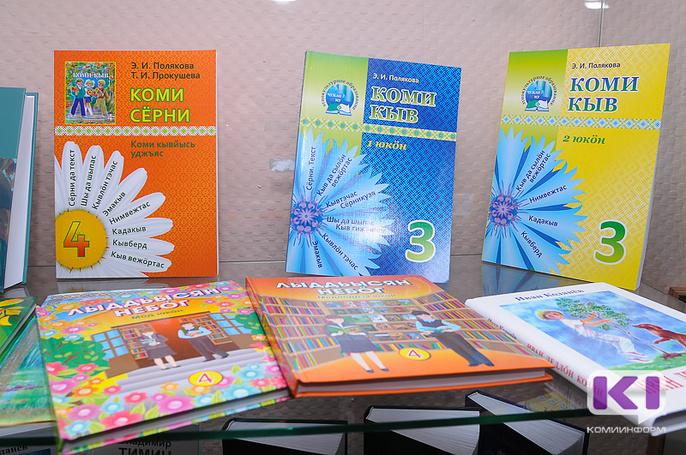 В Коми будут приняты допмеры по сохранению, развитию и пропаганде государственных языков региона
