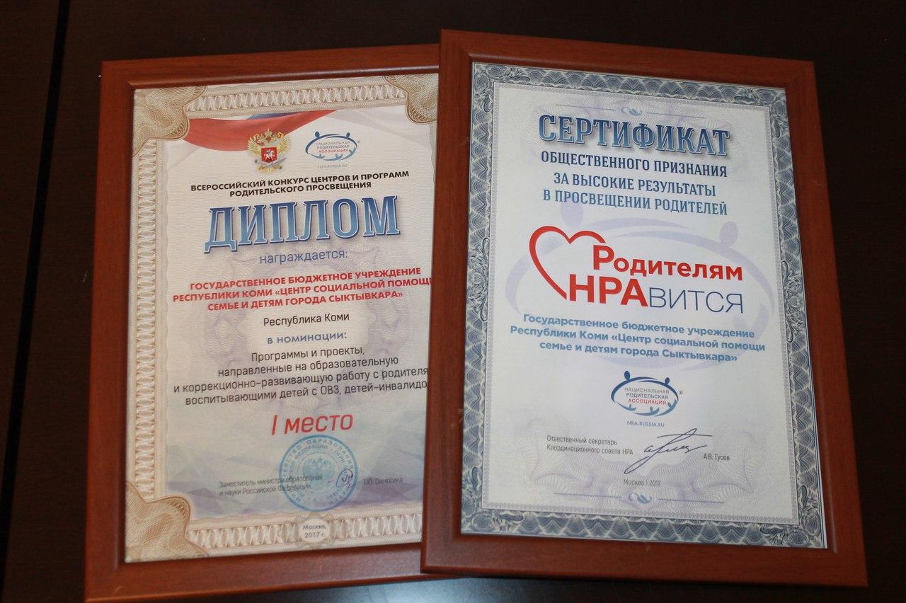 Центр соцпомощи семье и детям Сыктывкара победил во всероссийском конкурсе