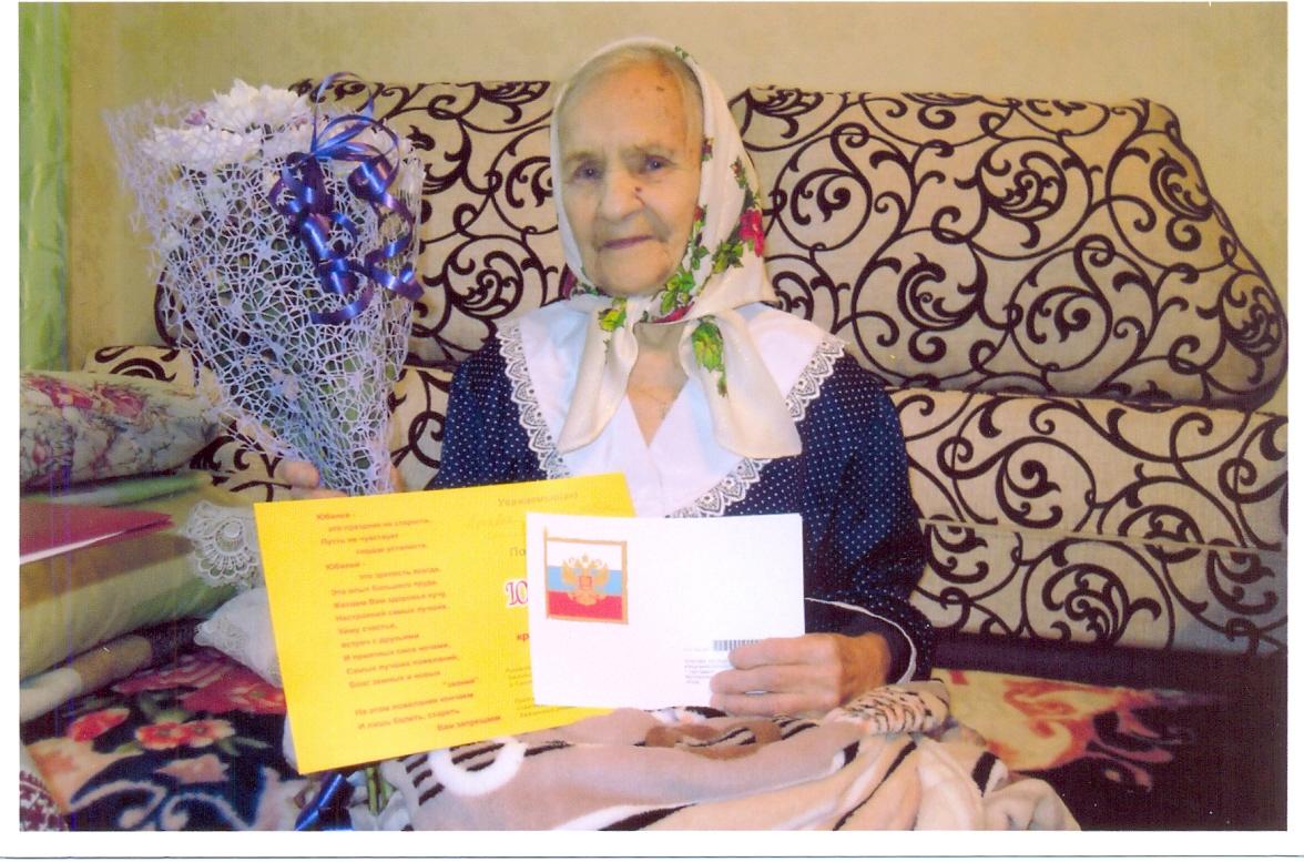 90-летний юбилей в Эжве отметила еще одна долгожительница