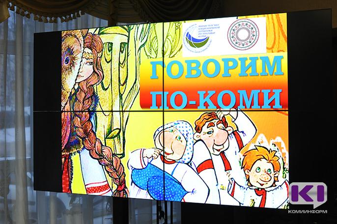 Курсы коми языка второго года обучения стартуют в Сыктывкаре