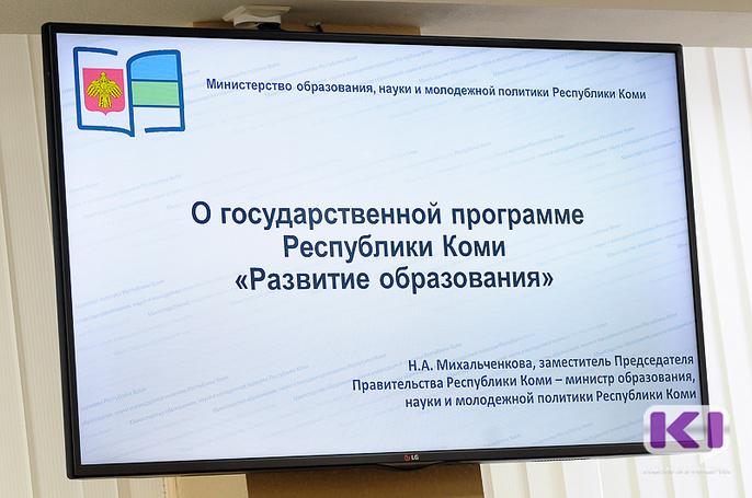 Коми дополнительно получит более 250 миллионов рублей на развитие образования