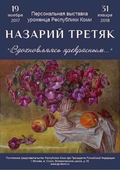 Afischa-Tretyak2.jpg