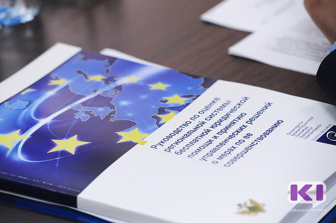 20 ноября в Коми - Всероссийский единый день оказания бесплатной юридической помощи