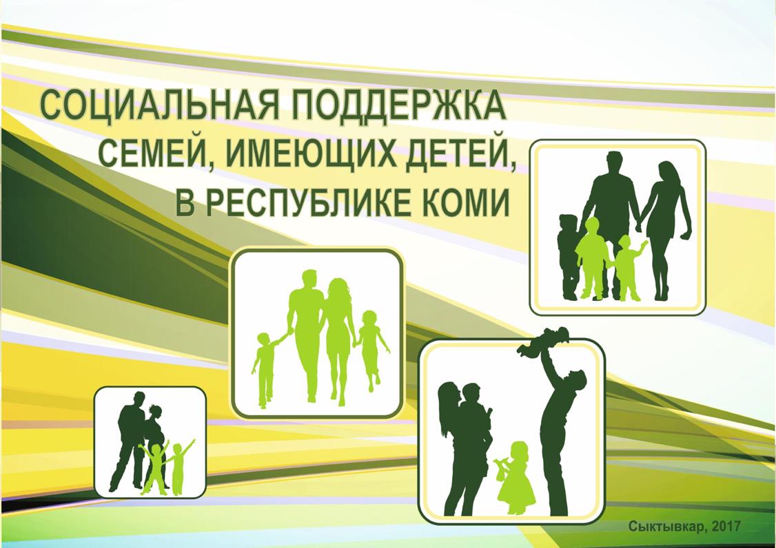 В Коми востребован электронный навигатор о мерах поддержки семей с детьми