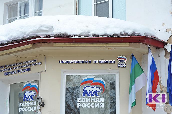Жители Коми смогут обратиться по личным вопросам в партийную приемную