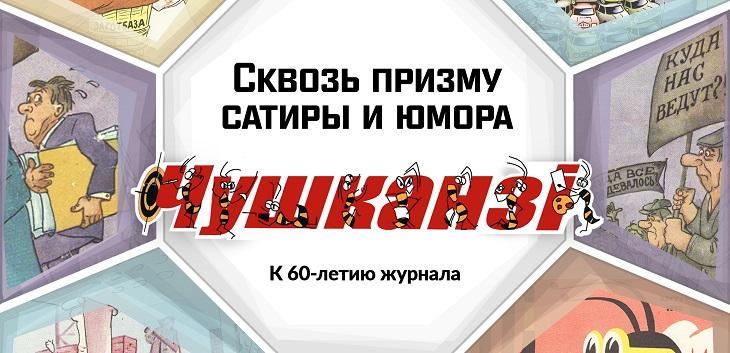 Afischa-vystavki-Chuschkanzi-Osa.jpg