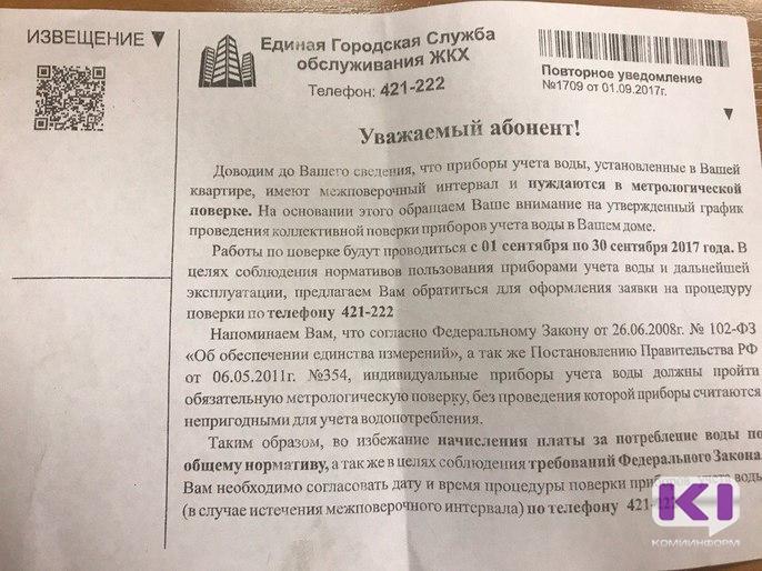 Полиция Сыктывкара проводит проверку по фактам реализации или замены счетчиков учета воды