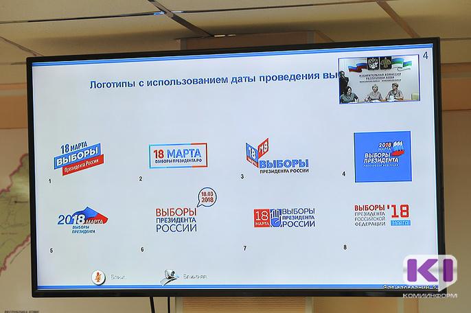 Выборы президента россии 2018 дата проведения в