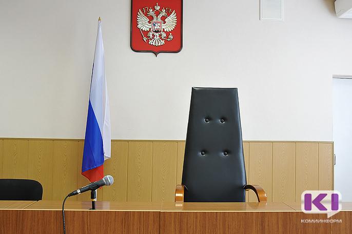 В Сыктывдинском районе будут судить