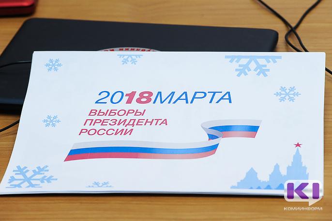 Избирком Коми: все кандидаты на пост президента России станут известны в начале января