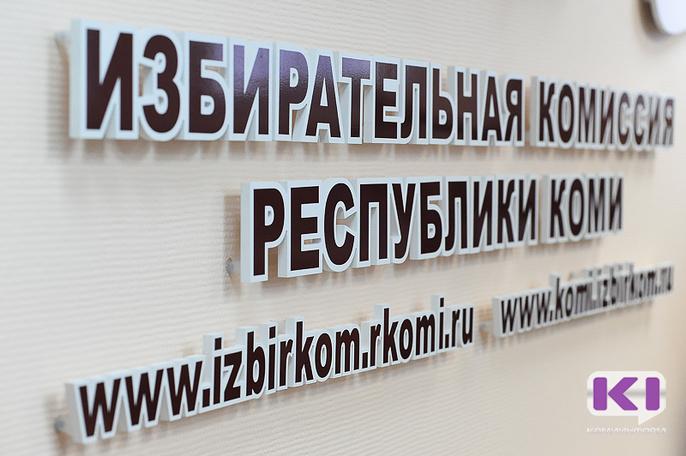 В Избирком Коми поступило 14 999 подписей в поддержку референдума о переносе столицы республики в Ухту