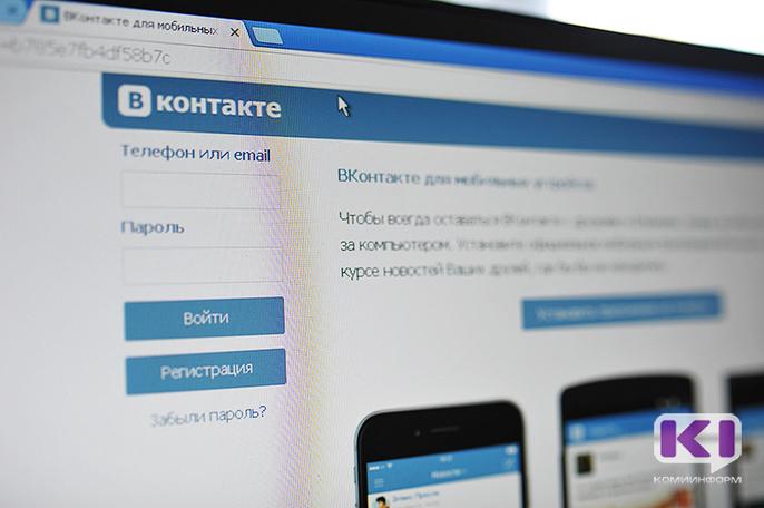 Аферисты собирали средства якобы на лечение ребенка, воспользовавшись данными жительницы Усть-Куломского района