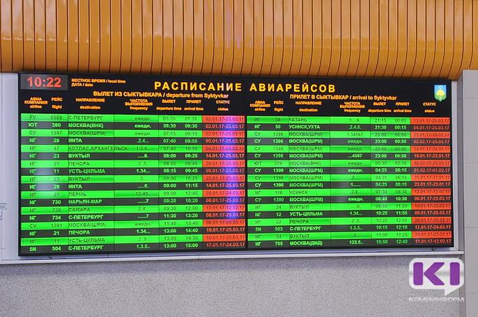 Аэропорт в Усинске проверят на факты нарушения прав пассажиров