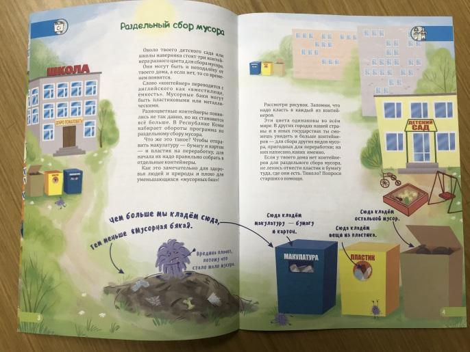 Коми республиканская типография выпустила книгу о раздельном сборе мусора
