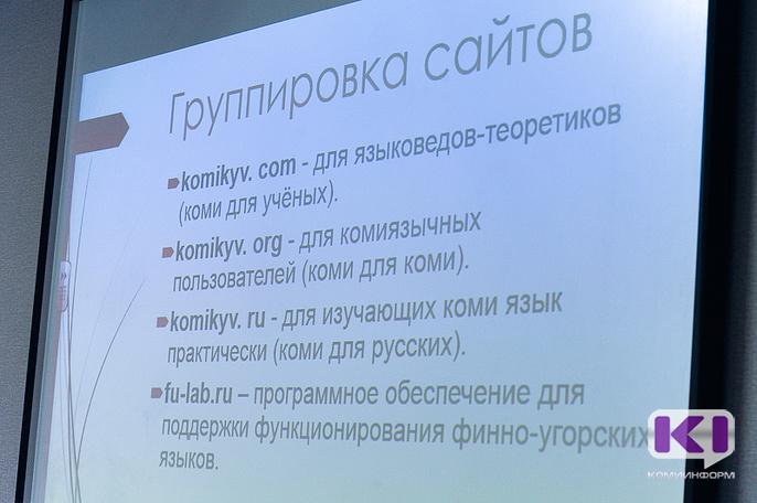 Центр инновационных языковых технологий представил интерактивный коми-русский словарь