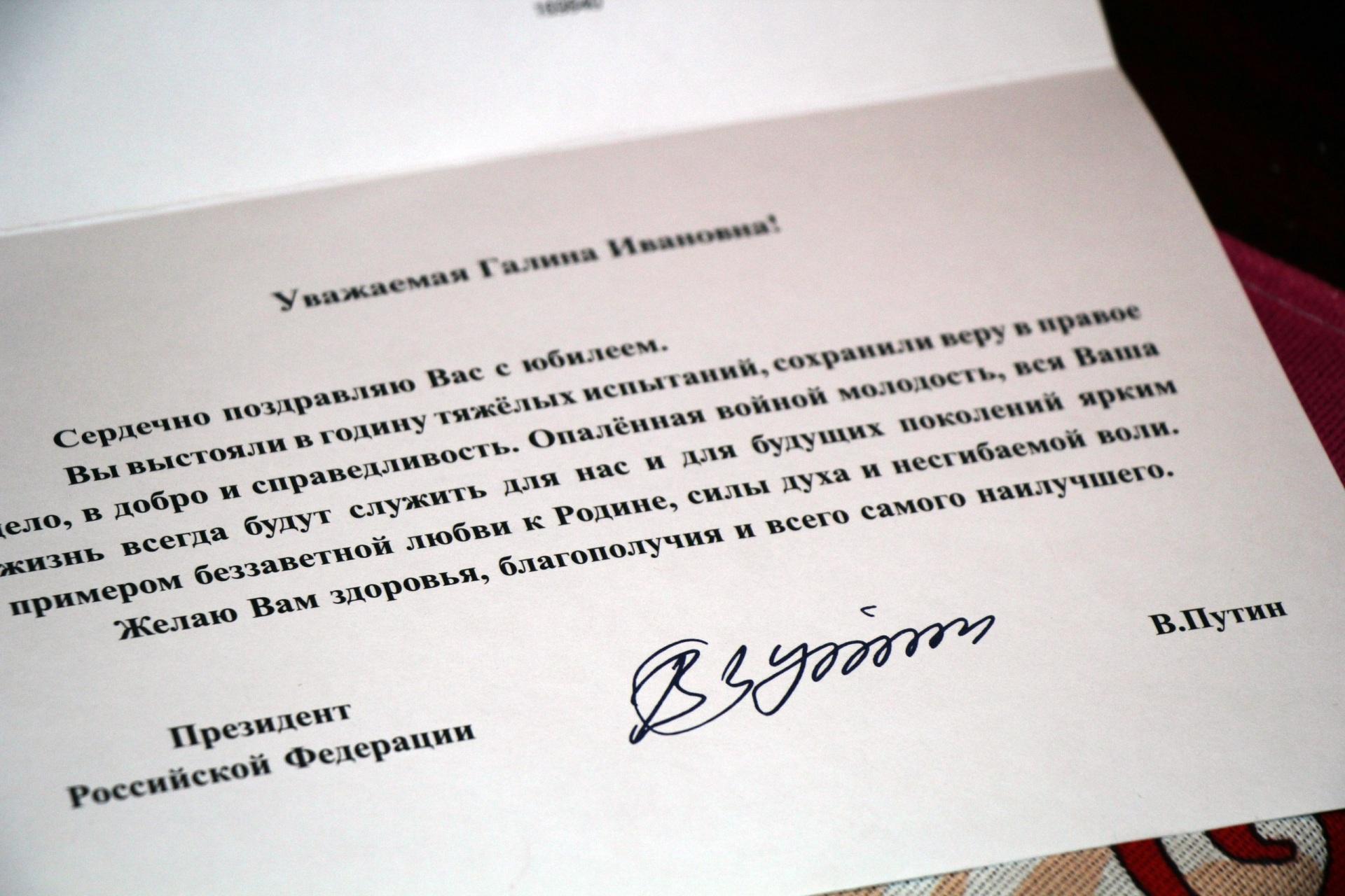 Интинку Галину Лушкову с 90-летием поздравил президент России