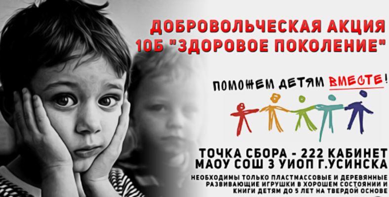 """""""Хочу творить добро"""" в Коми: старшеклассники Усинска заботятся о детях-инвалидах"""