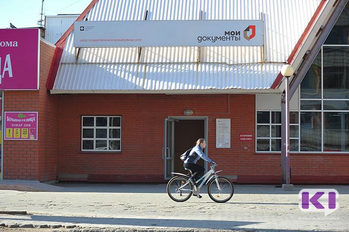 В Коми при МФЦ появятся центры оказания услуг для бизнеса