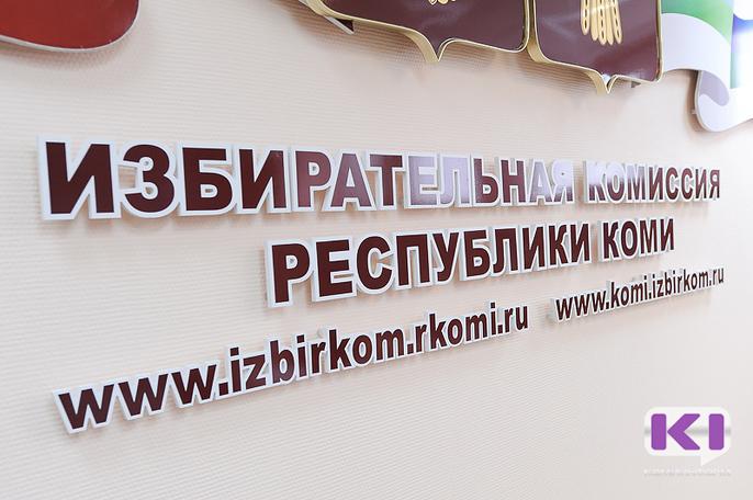 В Коми граждане без регистрации по месту жительства смогут проголосовать на 23 избирательных участках